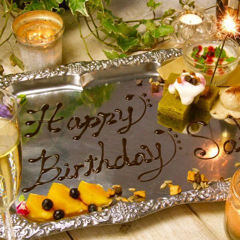 誕生日・記念日・歓送迎会は…主役をメッセージプレートでサプライズ♪メッセージを承ります!