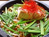石焼ホルモン しゅう 集のおすすめ料理2