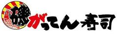 磯のがってん寿司 イオンモール大高店の写真