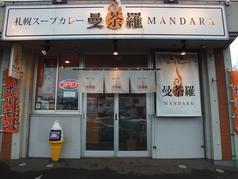 札幌スープカレー 曼荼羅 中央市場店の雰囲気1