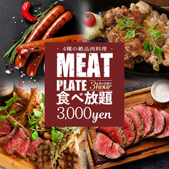 肉バル&ビアホール MeatBeer ミートビア 柏店のおすすめ料理1