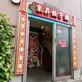 東昇餃子楼 市ヶ谷店の雰囲気3