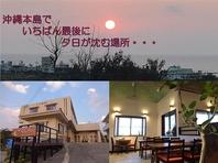 沖縄本島で一番最後に夕日が沈む場所・・・