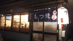居酒屋もつ焼き ホールモン 成田の写真