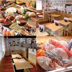 活烹三是 新宿西口店の写真