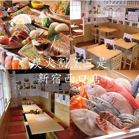 新宿で新鮮な魚を食べるなら三是で決まり!新宿老舗の三是グループ♪
