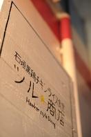 JR福島駅より1分♪アクセス抜群!!