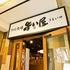 旨い屋 五反田店の写真