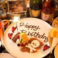 【誕生日・記念日】メッセージ付特製デザート無料♪