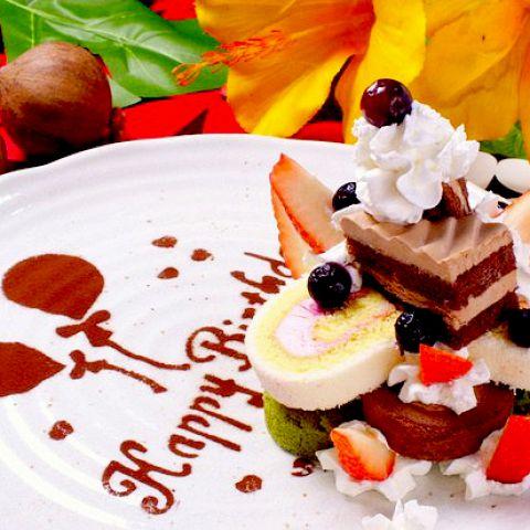 町田での誕生日会や記念日にもオススメ♪お祝い事にはホールケーキのご準備も可能です!(人数が少ない場合は、デザートプレートもOK)お気軽にご相談下さい♪幅広いシーンに対応する個室もご用意♪町田での誕生日や記念日、女子会や新年会にも充実の特典が満載♪