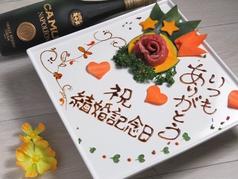 【結婚記念日】お肉プレート