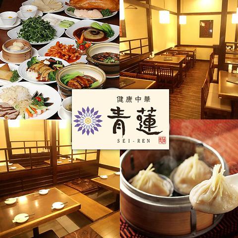 新川崎で本格中華料理♪広い店内で健康志向の中華をご堪能できます!