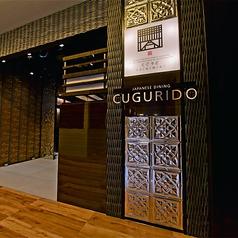 閤 CUGURIDOの雰囲気1