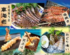 野菜巻き串 ぐるりくるり 石垣島のおすすめ料理2