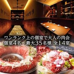 金肉 KIN-NIKU 静岡駅店の写真