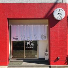 点心専門店Fuuの写真