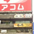 小倉駅前★徒歩1分★シロヤのパン屋の前のビルです★アコムさんビル4階です♪奥にエレベーターがあります★お気をつけてお越し下さい♪[最大70名様OK★]