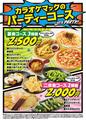 カラオケマック 池袋東口店のおすすめ料理1