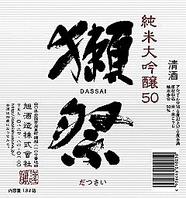 ■日本酒利き酒師があなたにあった日本酒をさがします■