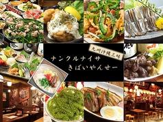 九州沖縄三昧 ナンクルナイサ きばいやんせー 品川店の写真