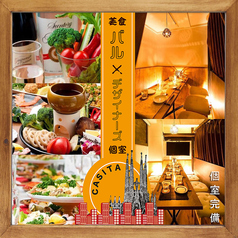 カシータ Casita 新宿の写真
