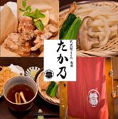 武蔵野うどん和酒たか乃の詳細