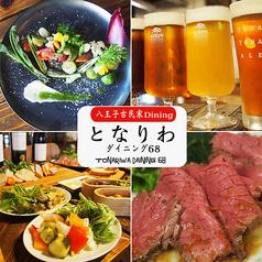となりわダイニング 68 Tonariwa Dining ろっぱちの写真
