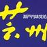 芸州 本店のロゴ