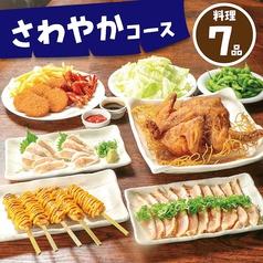 鶏のジョージ 久喜東口駅前店のコース写真