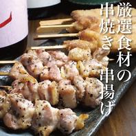 鶏串、豚串、肉巻き、種類豊富な本格串焼き