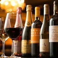 【ワイン】常時24種のワインはグラス480円~ご用意♪