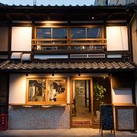 築90年の京町家をリノベーション。総席数40席お座敷有