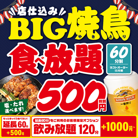 店仕込み!≪1時間≫BIG焼鳥食べ放題オプション500円(税抜)