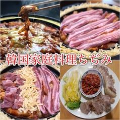 韓国家庭料理 ちぢみの写真