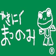 炭火焼肉 松の実 春光店の写真