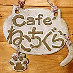 Cafe'ねこちぐらの写真