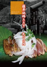 薩摩南州料理と本格焼酎の店 ぼっけもん
