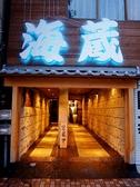 海蔵 JR駅西口店の写真