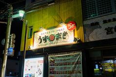 炭火野菜巻き串と炉端焼き 博多 うずまき 宮崎店の外観1
