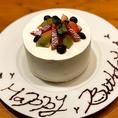 お誕生日や記念日に自家製ケーキはいかがですか?デザートプレート(1000円)は当日でもご用意可能です♪自家製ホールケーキはフルーツショートケーキ、チョコショートケーキ、ショコラケーキを12~18cmでご用意しております。詳細はお気軽にお電話で問い合わせください。
