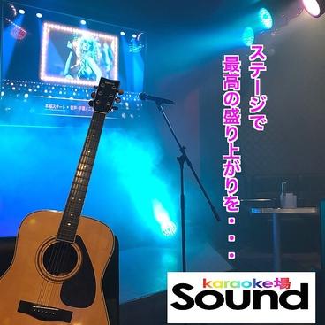 karaoke場 Sound カラオケ場サウンドの雰囲気1