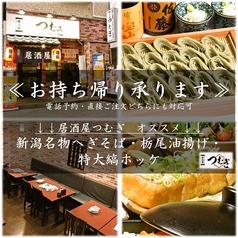 居酒屋 つむぎ 西川口店の写真