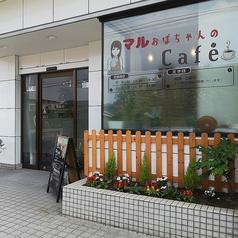マルおばちゃんのCafe'の写真