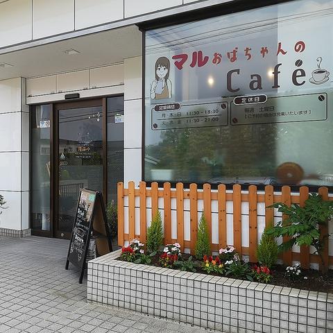マルおばちゃんのCafe'