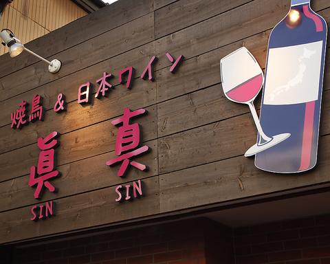 焼鳥と日本ワインのマリアージュを落ち着きのある雰囲気で、ゆっくり堪能できるお店。