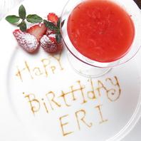 誕生日や記念日にもお手伝い。