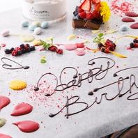 【誕生日・記念日に★】テーブルアートも承ります♪
