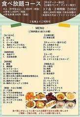 中国広東料理 水仙閣の特集写真