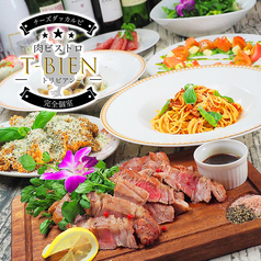 ネオ肉バル T-Bian トリビアン 五反田店の写真