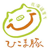 北海道育ちひこま豚